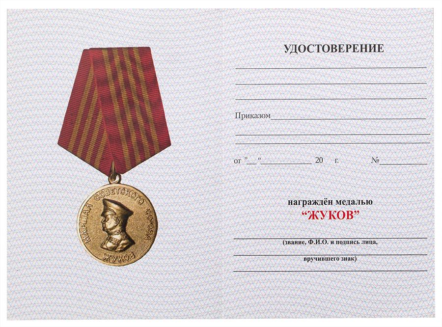 """Удостоверение на медаль """"Георгий Жуков. 1896-1996"""""""