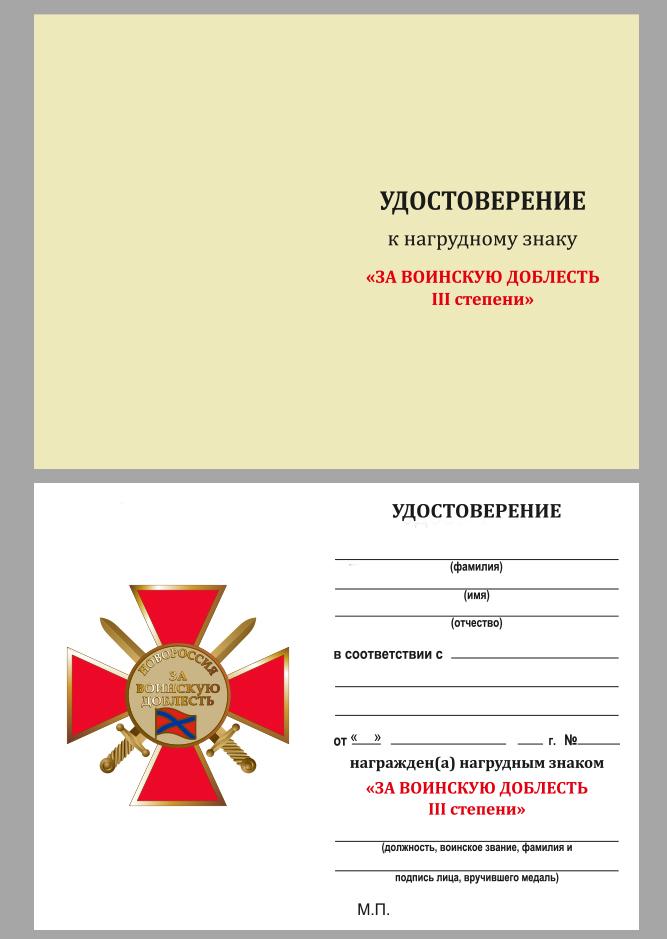 """Удостоверение к награде Новороссии """"За воинскую доблесть"""" 3 степени"""