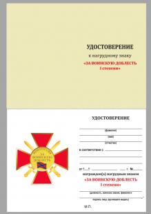 """Удостоверение  к ордену Новороссии """"За воинскую доблесть"""" 1 степени"""