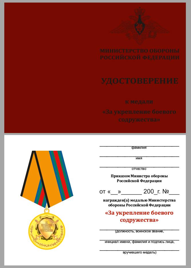 """Удостоверение к медали """"За укрепление боевого содружества"""""""