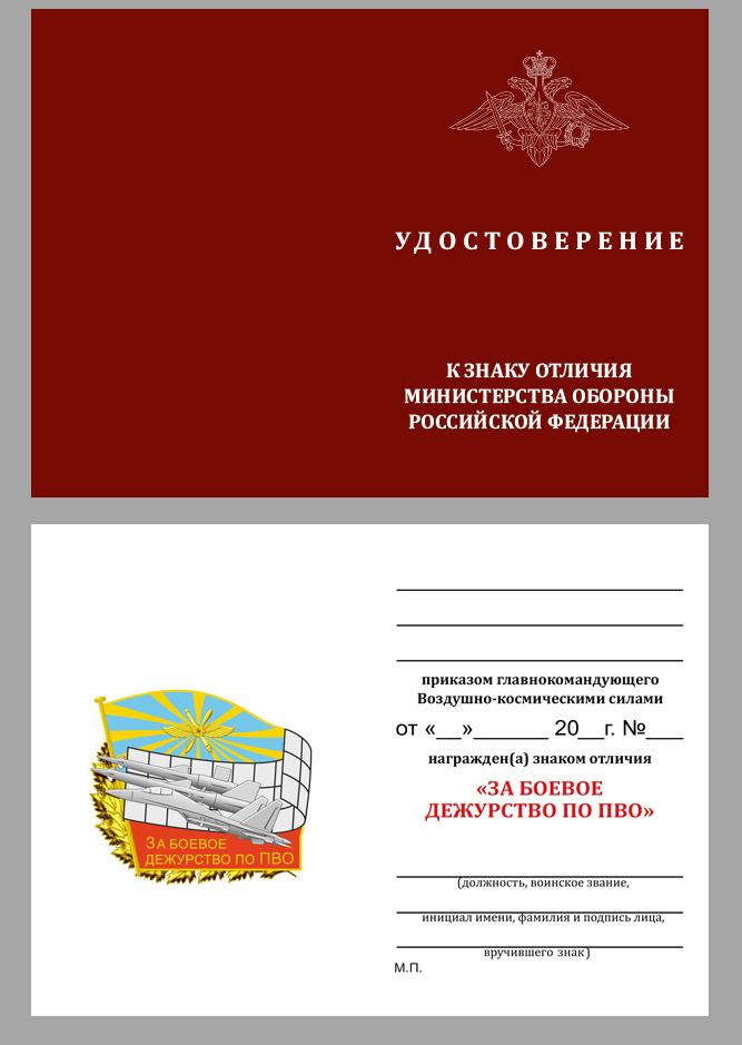 """Удостоверение к знаку ВКС """"За боевое дежурство по ПВО"""""""