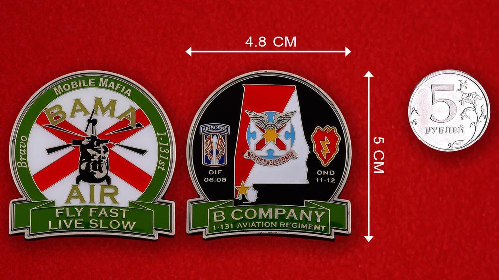 US Airborne Bravo Company 1st Battalion 131st Aviation Regiment Challenge Coin - linear size