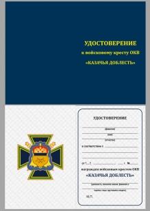 Удостоверение на Войсковой крест Оренбургского ВКО «Казачья доблесть»