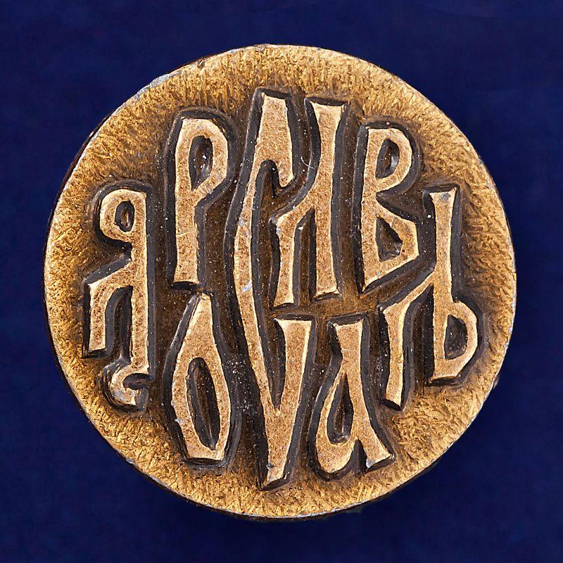 Ярославский памятный значок
