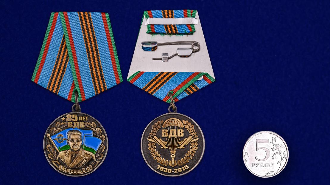 """Юбилейная медаль ВДВ """"Маргелов В.Ф."""" - сравнительный размер"""