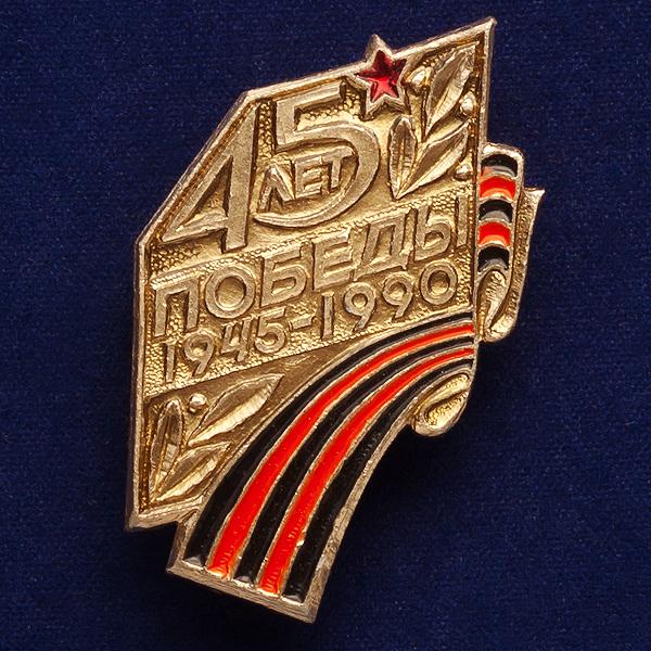 "Юбилейный значок ""45 лет Победы"""