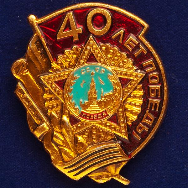 """Значок """"40 лет Победы в Великой войне"""""""