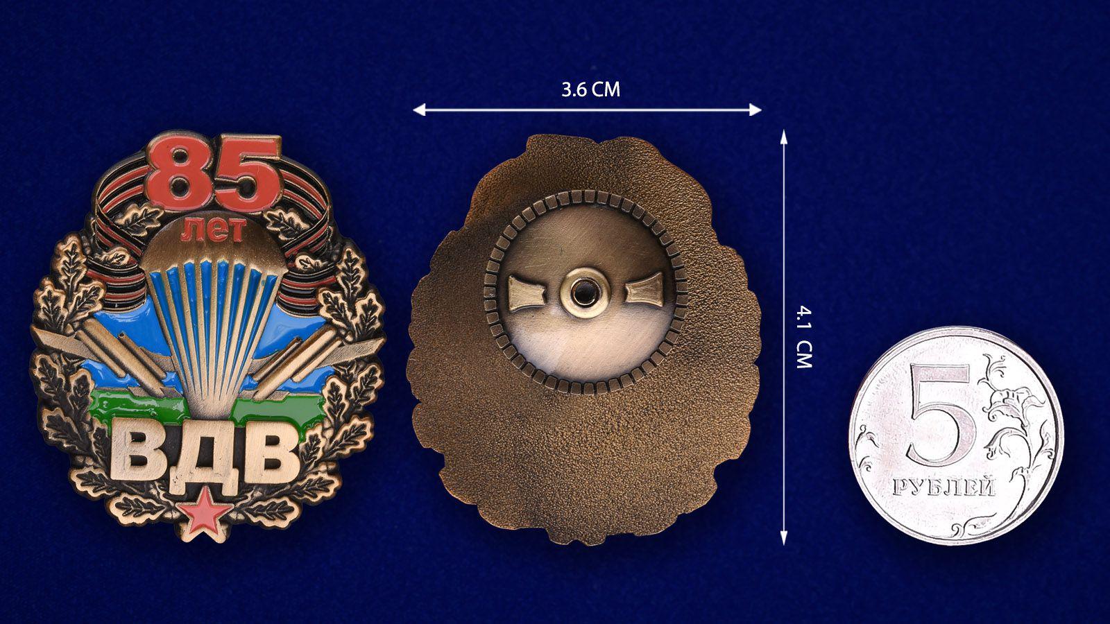 Юбилейный знак к 85-летию ВДВ-сравнительный размер