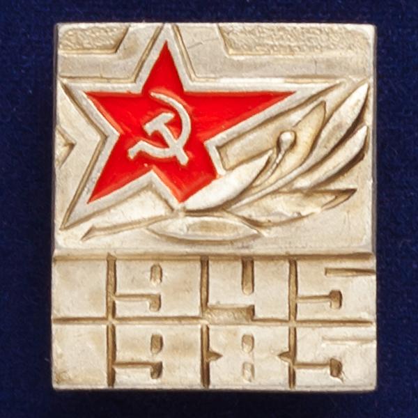 """Значок """"40 лет Победы в Отечественной войне"""""""
