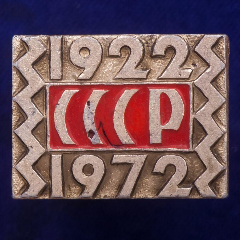 """Юбилейный значок """"СССР. 1922-1972"""""""