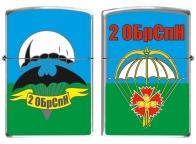 """Зажигалка """"2 ОБрСпН - спецназ ГРУ Пскова"""""""