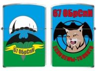"""Зажигалка """"67 ОБрСпН"""""""