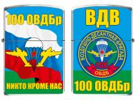 Зажигалка «100 отдельная воздушно-десантная бригада»