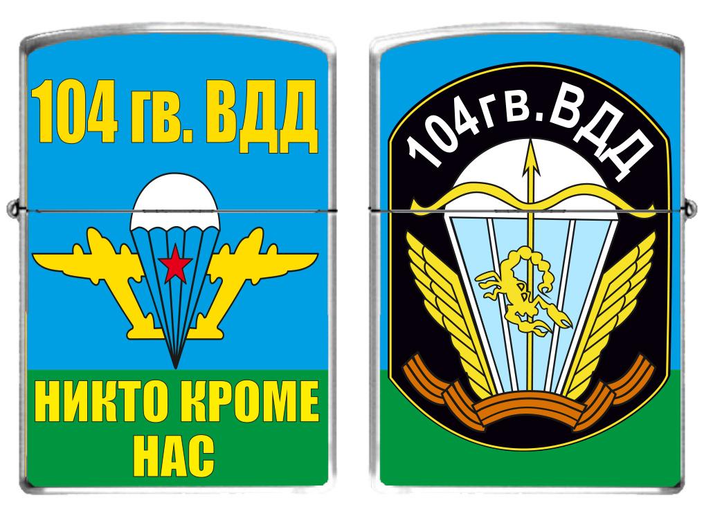 Зажигалка бензиновая «104 гв. воздушно-десантная дивизия ВДВ»