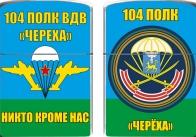 Зажигалка «104 полк ВДВ Черёха»