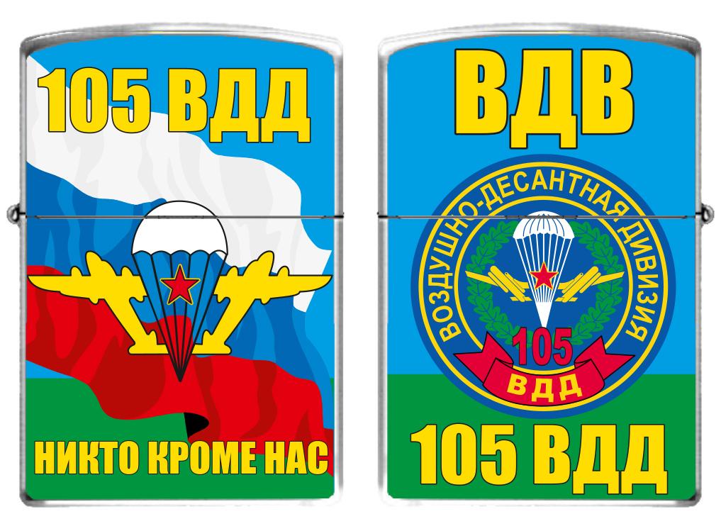 Зажигалка бензиновая «105 воздушно-десантная дивизия ВДВ»