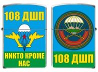 Зажигалка «108 десантно-штурмовой полк»