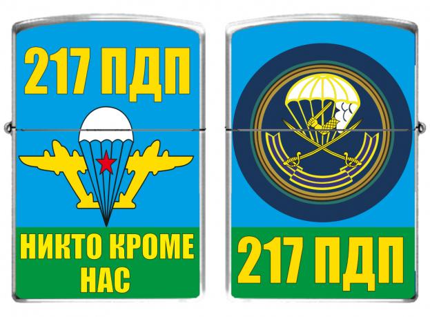 Зажигалка бензиновая «217 парашютно-десантный полк ВДВ»