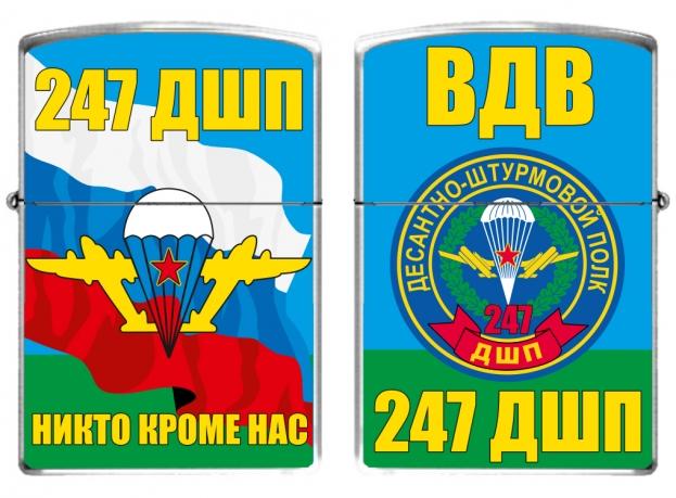 Зажигалка бензиновая «247 ДШП ВДВ России»