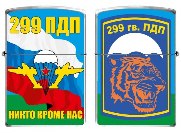 Зажигалка бензиновая «299 парашютно-десантный полк ВДВ»