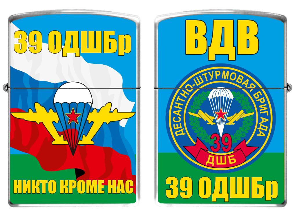 Зажигалка бензиновая «39 отдельная десантно-штурмовая бригада ВДВ»