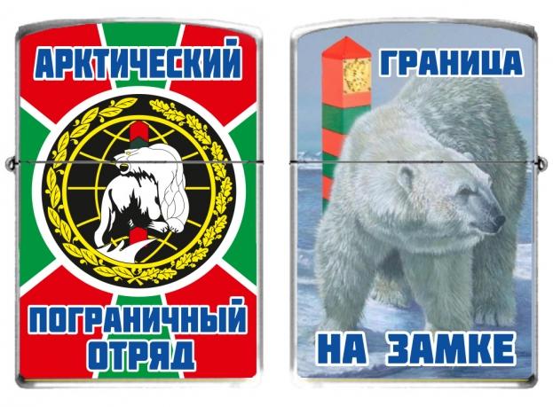 Зажигалка бензиновая «Арктический пограничный отряд»