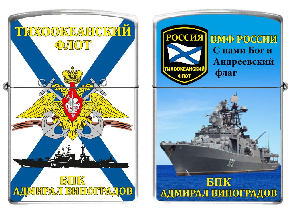 Зажигалка бензиновая БПК «Адмирал Виноградов»