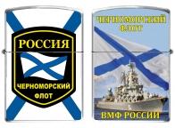 Зажигалка бензиновая Черноморский флот