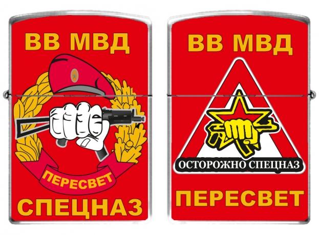 Зажигалка бензиновая Спецназ ВВ Пересвет