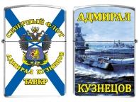 Зажигалка бензиновая «ТАВКР Адмирал Кузнецов»
