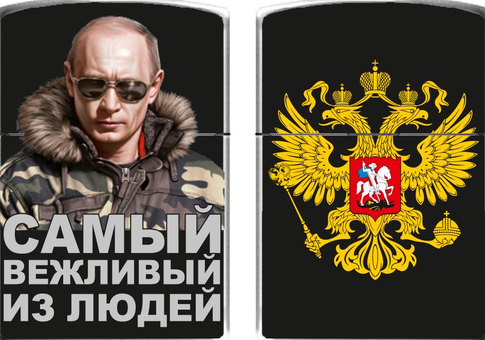 Бензиновая зажигалка с В. Путиным
