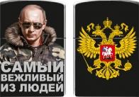 Зажигалка Путин – самый вежливый из людей