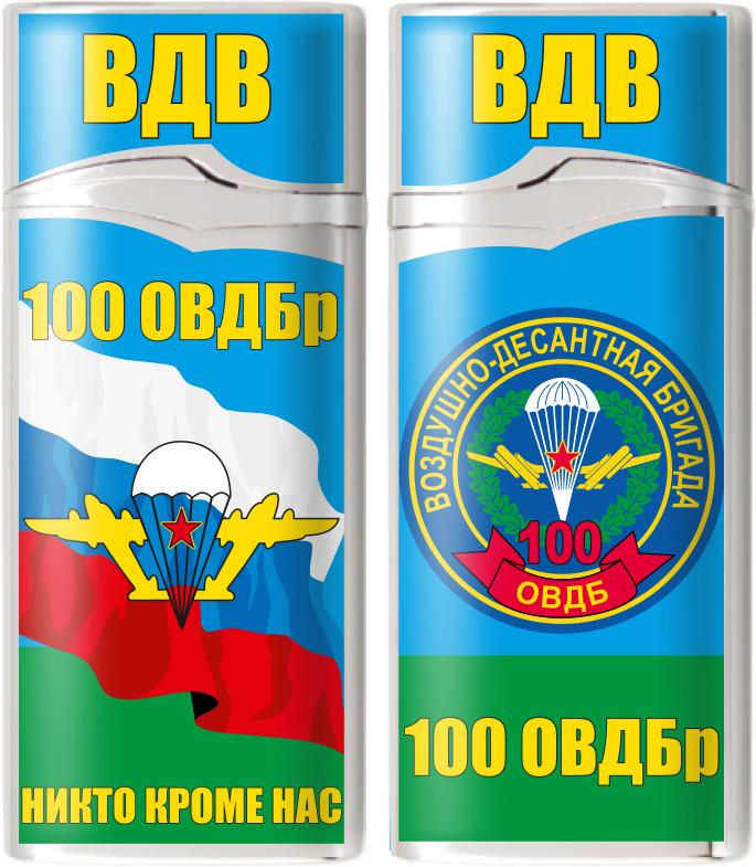 Зажигалка газовая «100 отдельная воздушно-десантная бригада ВДВ»