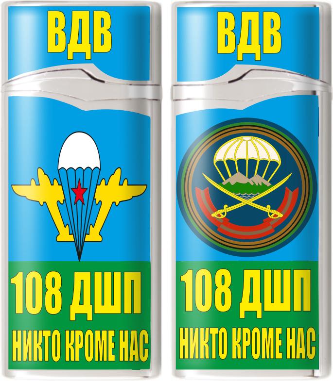 Зажигалка газовая «108 гв. десантно-штурмовой полк ВДВ»