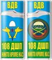 Зажигалка ВДВ «108 гв. десантно-штурмовой полк»