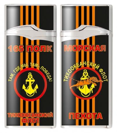 Зажигалка газовая «165 полк Морской пехоты»