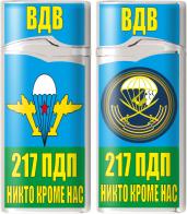 Зажигалка ВДВ «217 парашютно-десантный полк»