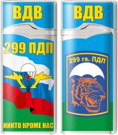 Зажигалка ВДВ «299 парашютно-десантный полк»