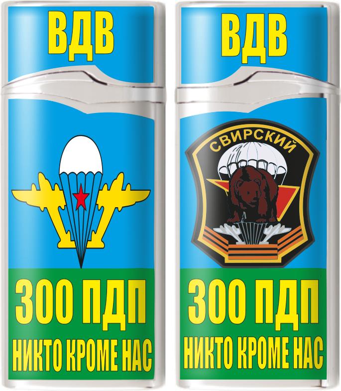 Зажигалка газовая «300 гв. парашютно-десантный полк ВДВ»