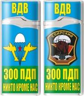 Зажигалка ВДВ «300 гв. парашютно-десантный полк»