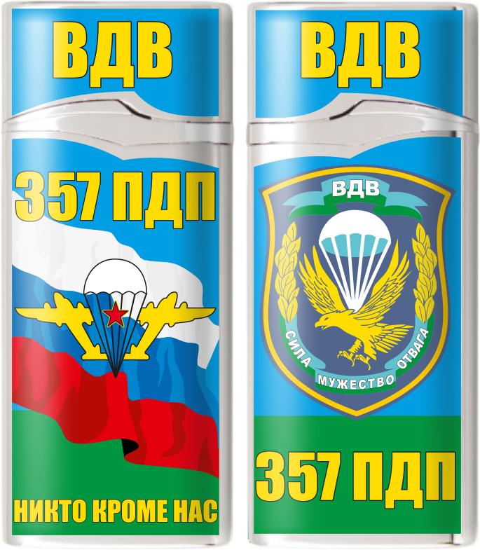 Зажигалка газовая «357 парашютно-десантный полк ВДВ»