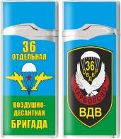 Зажигалка ВДВ «36 ОВДБр»