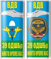 Зажигалка ВДВ «39 ОДШБр»