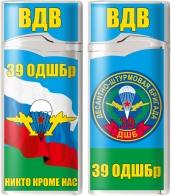 Зажигалка ВДВ «39 отдельная десантно-штурмовая бригада»