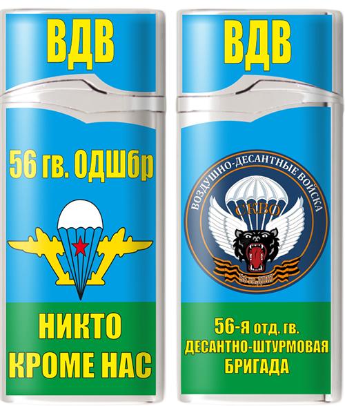 Зажигалка газовая «56 гв. ОДШБр ВДВ»