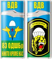 Зажигалка ВДВ «83 ОДШБр»