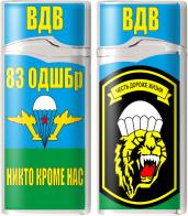Зажигалка ВДВ «83 отдельная десантно-штурмовая бригада»