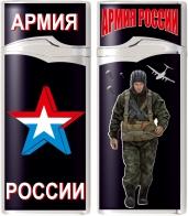 Зажигалка «Армия России»