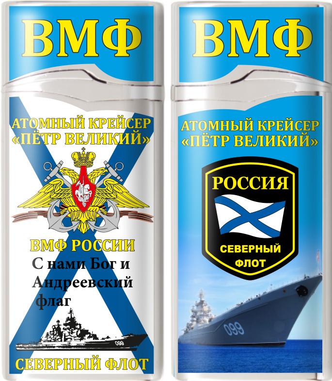 Зажигалка газовая Атомный крейсер «Пётр Великий»