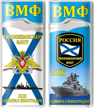 Зажигалка газовая БПК «Адмирал Виноградов»